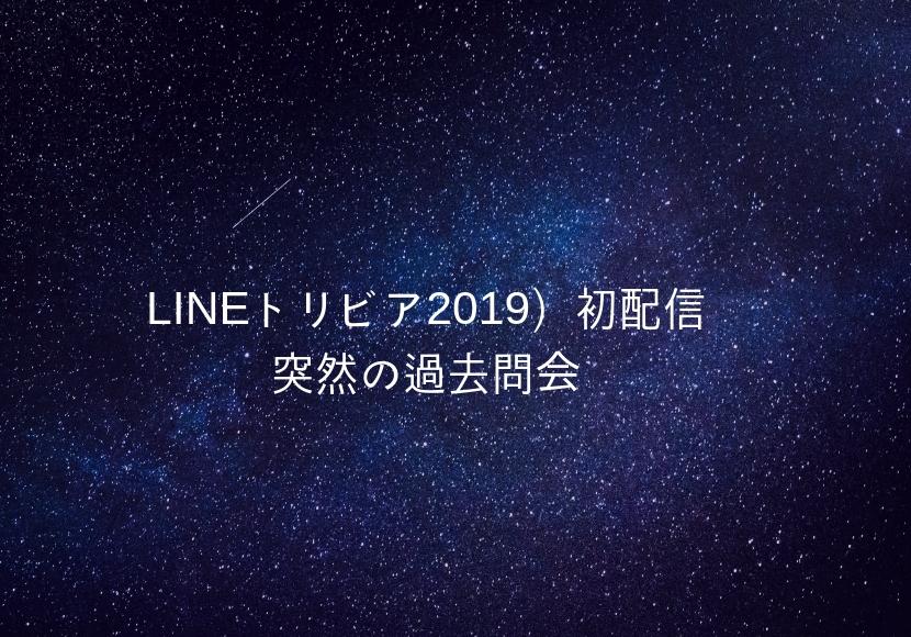 アイキャッチ,LINE(ライン)トリビア2019初配信 突然の過去問会