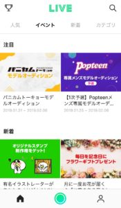 LINElive,アイキャッチ