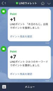 line-newlifecampaignのアイキャッチ2