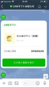LINEギフトのトーク画面では、使用済みかは確認できない。