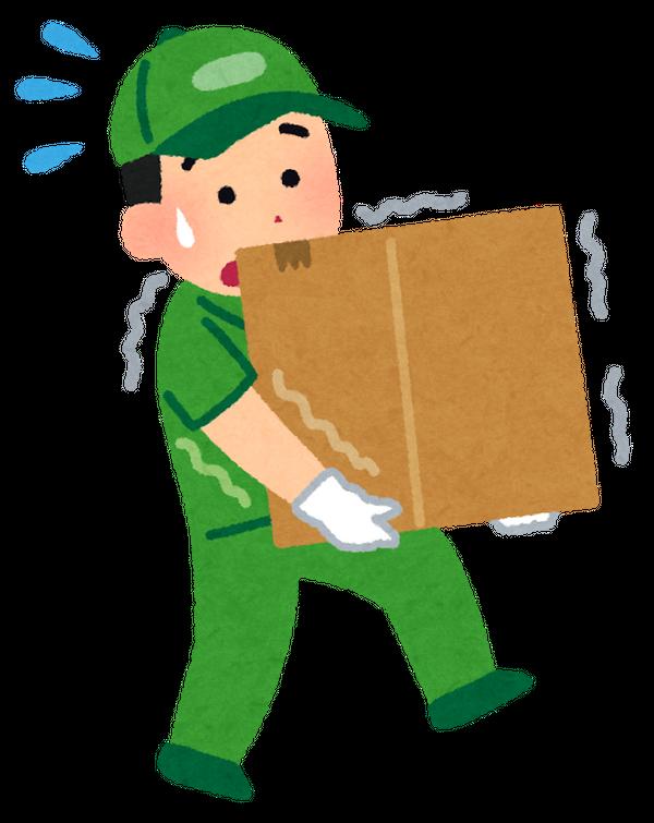 荷物を運んでいる男性のアイキャッチ