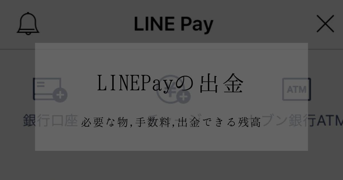 [2019]LINEPayの出金に必用な物、手数料、交換できる残高のアイキャッチ