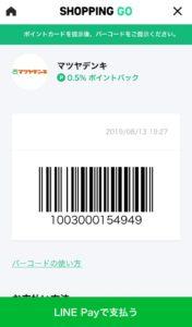使い方は支払いの前にバーコードを読み取ってもらうだけのアイキャッチ