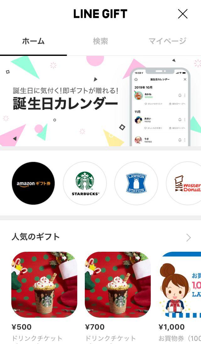 LINEギフトのトップページ
